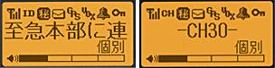 漢字6文字対応